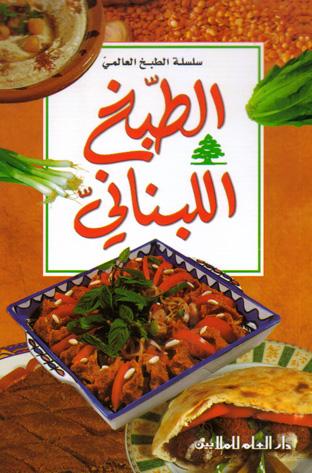 Libanesiska köket - kokbok