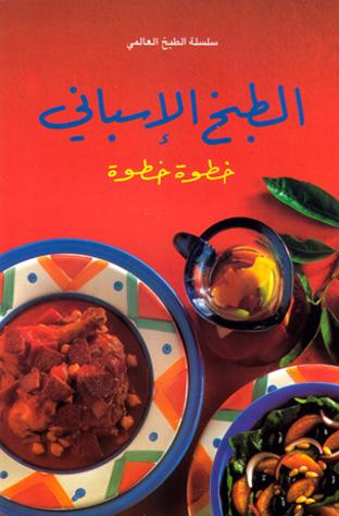 Spanska köket - kokbok